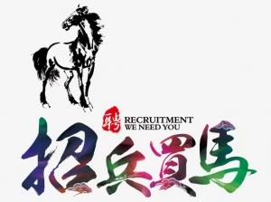 鑫光公司招聘启事