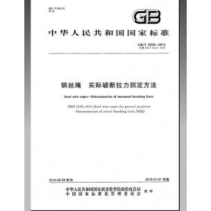 GB/T8358-2014