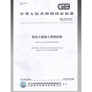 GB/T5224-2014