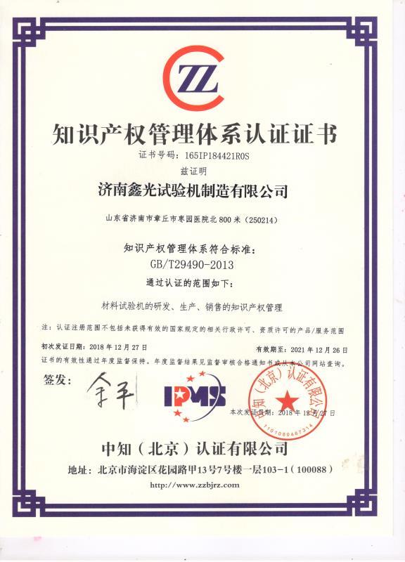 常识产权证书.jpg