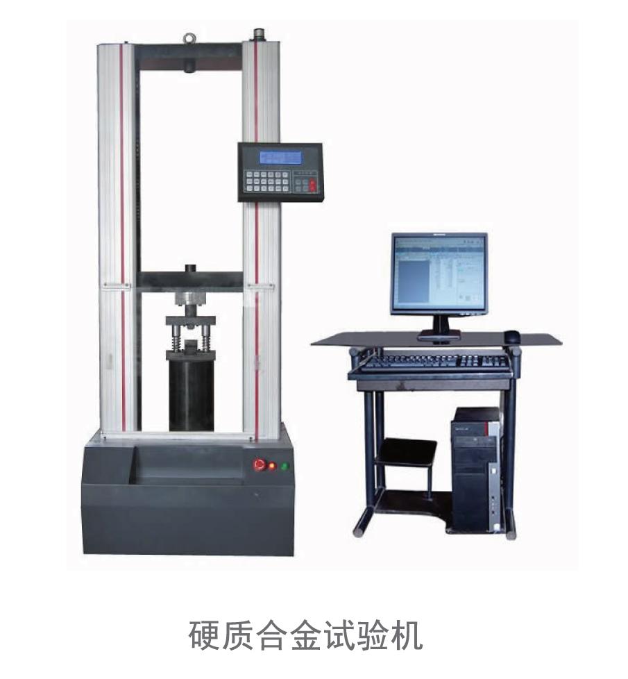 10硬质合金试验机.jpg