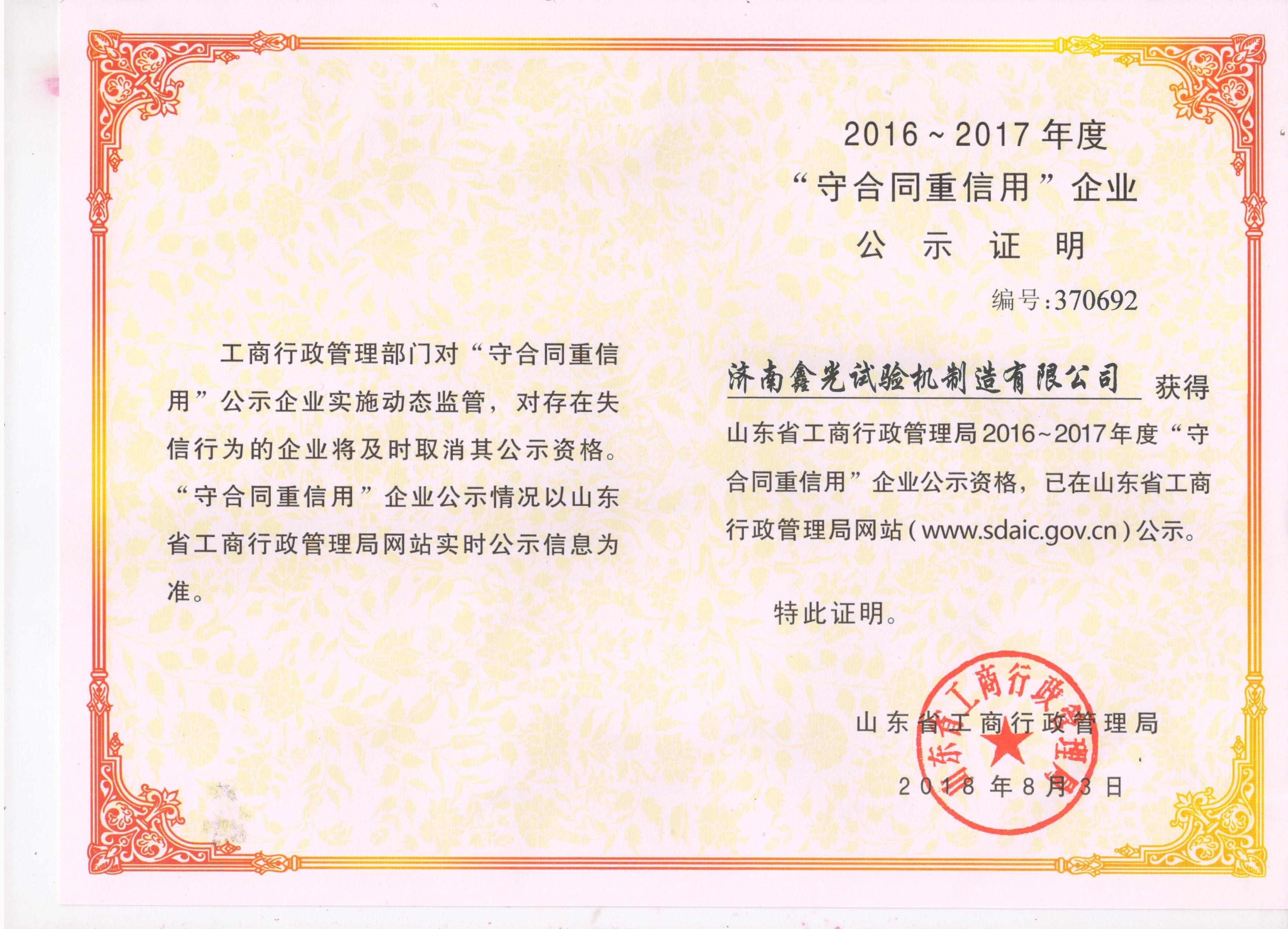 2016-2017年度山东省首合同重信用.jpg